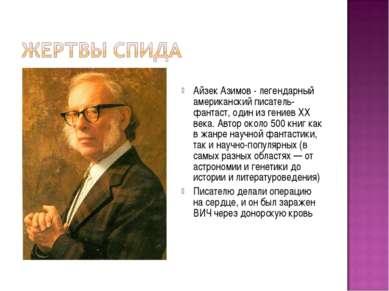 Айзек Азимов - легендарный американский писатель-фантаст, один из гениев XX в...