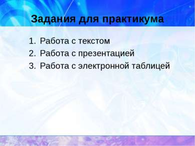 Задания для практикума Работа с текстом Работа с презентацией Работа с электр...