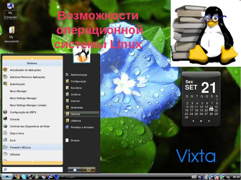 Возможности операционной системы Linux