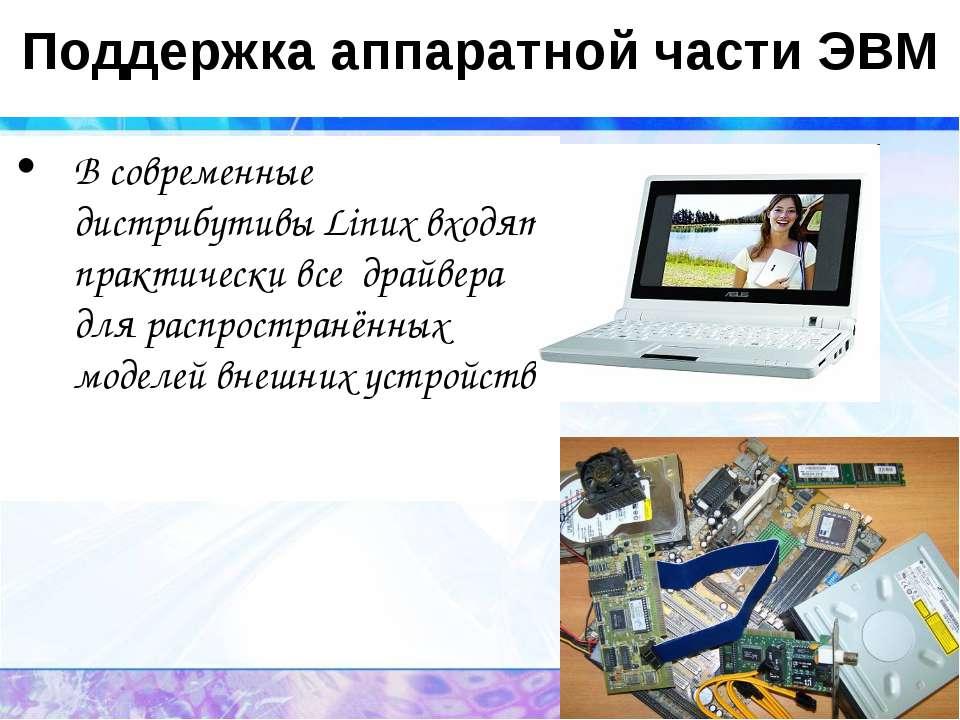 Поддержка аппаратной части ЭВМ В современные дистрибутивы Linux входят практи...