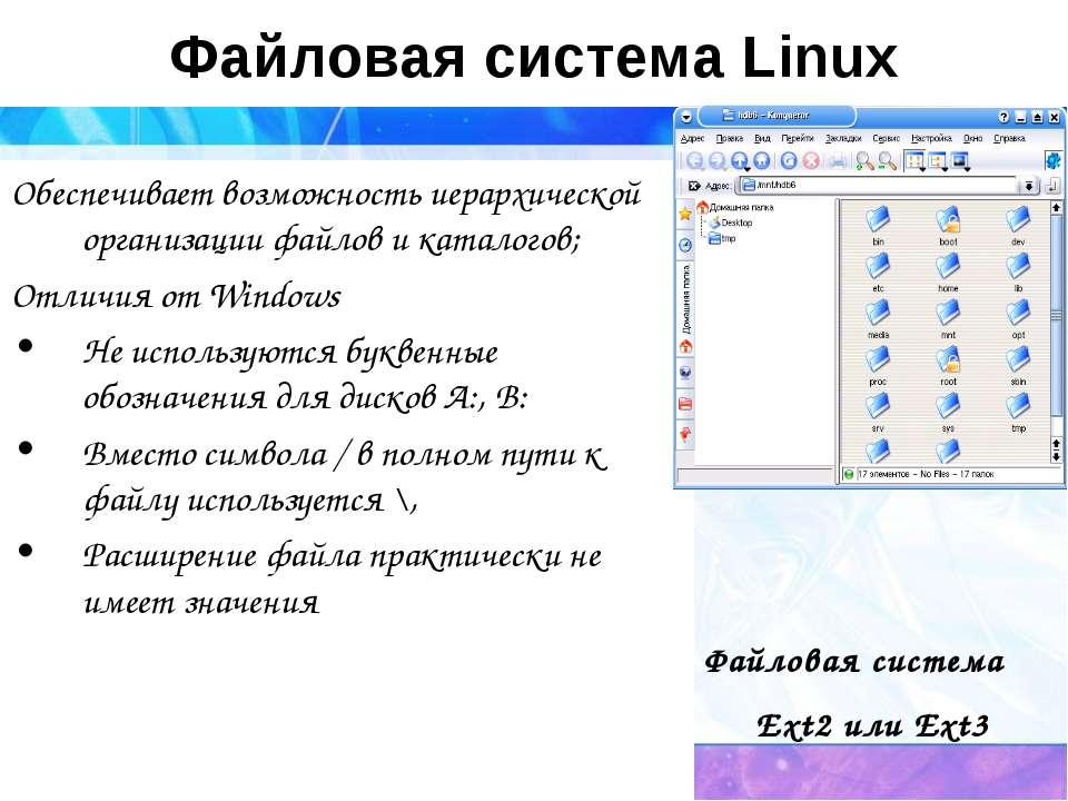Файловая система Linux Обеспечивает возможность иерархической организации фай...