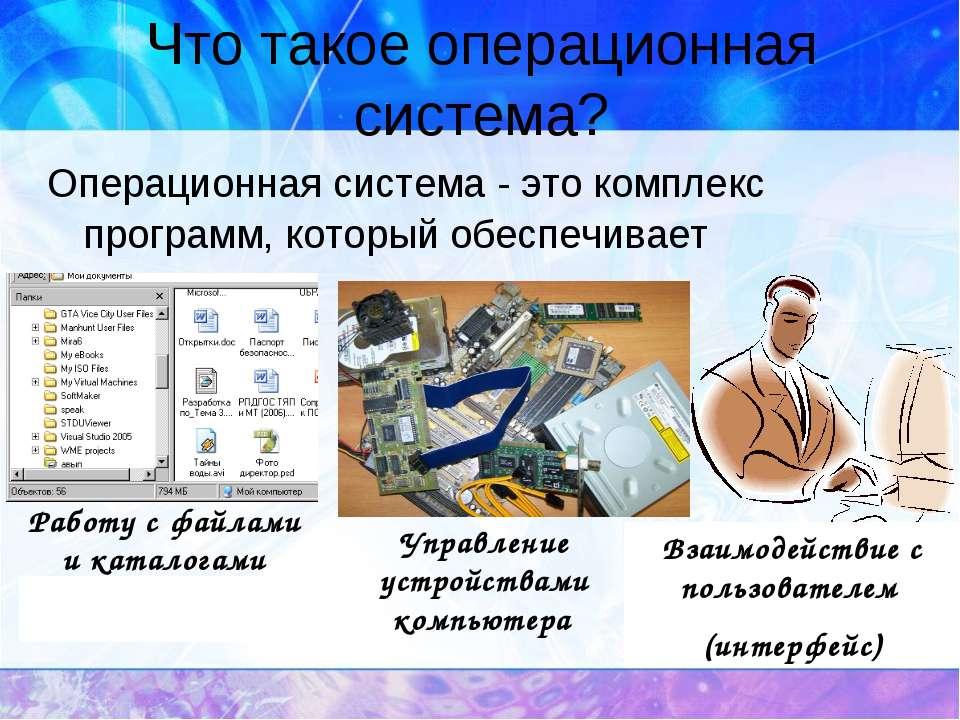 Что такое операционная система? Операционная система - это комплекс программ,...