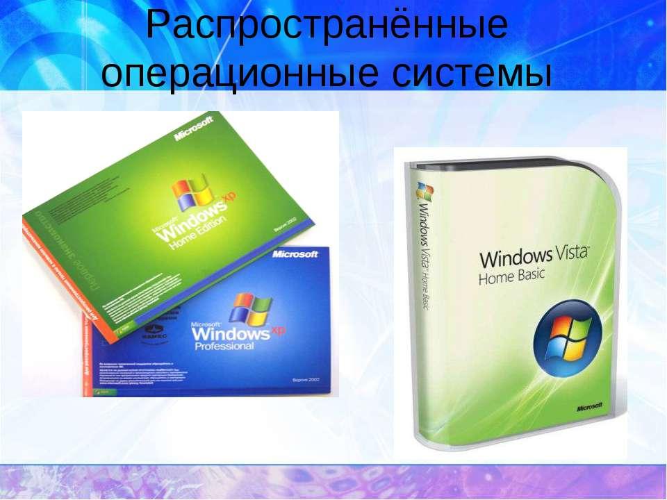 Распространённые операционные системы