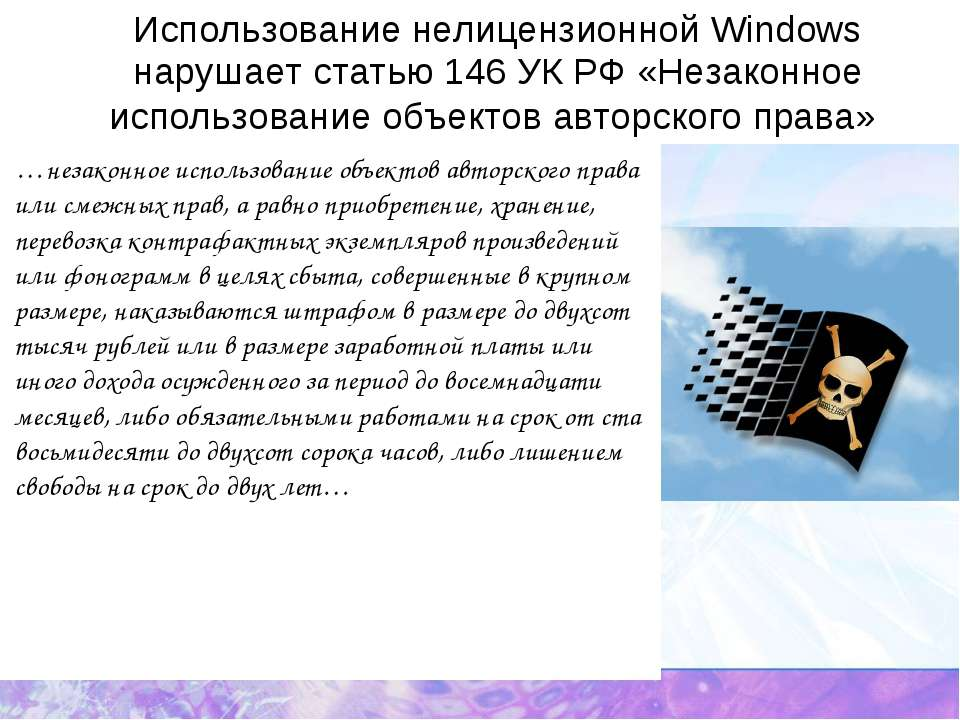 Использование нелицензионной Windows нарушает статью 146 УК РФ «Незаконное ис...
