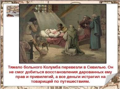 Тяжело больного Колумба перевезли в Севилью. Он не смог добиться восстановлен...