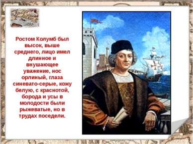 Ростом Колумб был высок, выше среднего, лицо имел длинное и внушающее уважени...