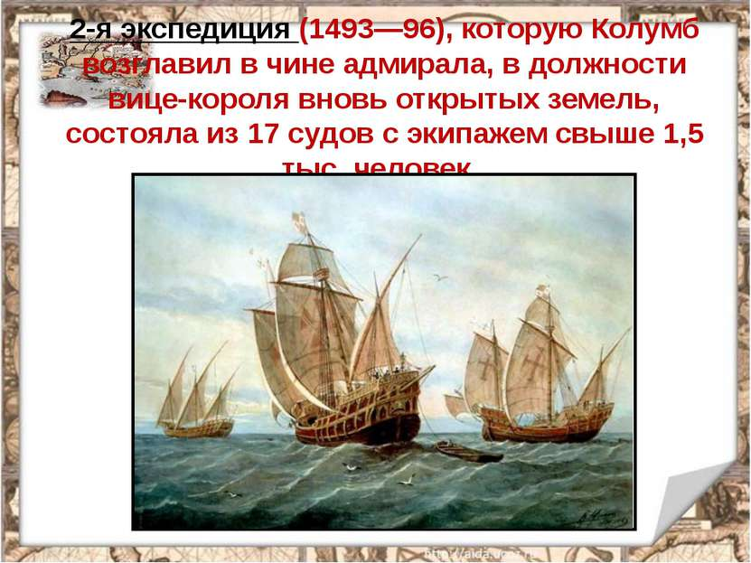 2-я экспедиция (1493—96), которую Колумб возглавил в чине адмирала, в должнос...