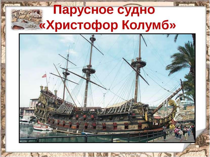Парусное судно «Христофор Колумб»