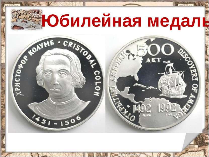 Юбилейная медаль