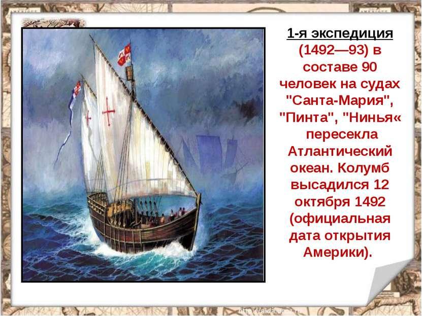 """1-я экспедиция (1492—93) в составе 90 человек на судах """"Санта-Мария"""", """"Пинта""""..."""
