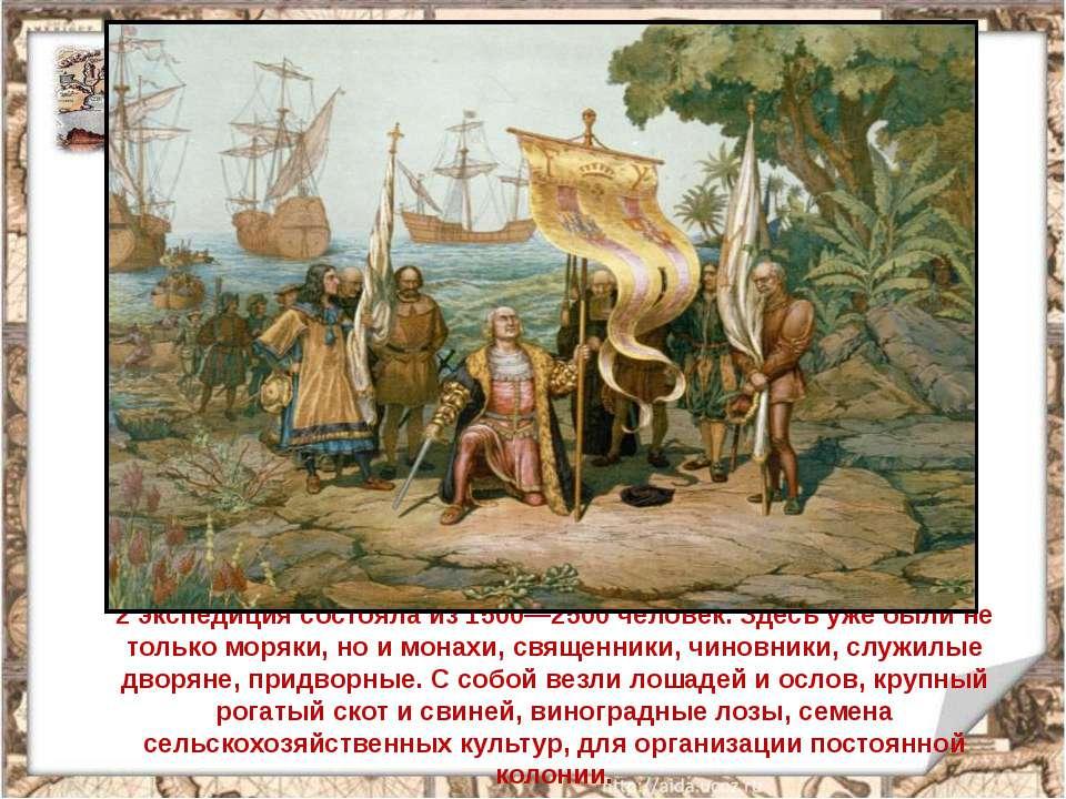 2 экспедиция состояла из 1500—2500 человек. Здесь уже были не только моряки, ...