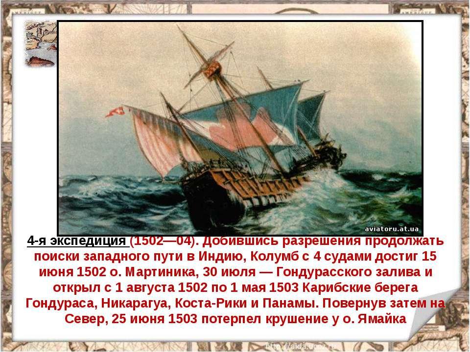 4-я экспедиция (1502—04). Добившись разрешения продолжать поиски западного пу...
