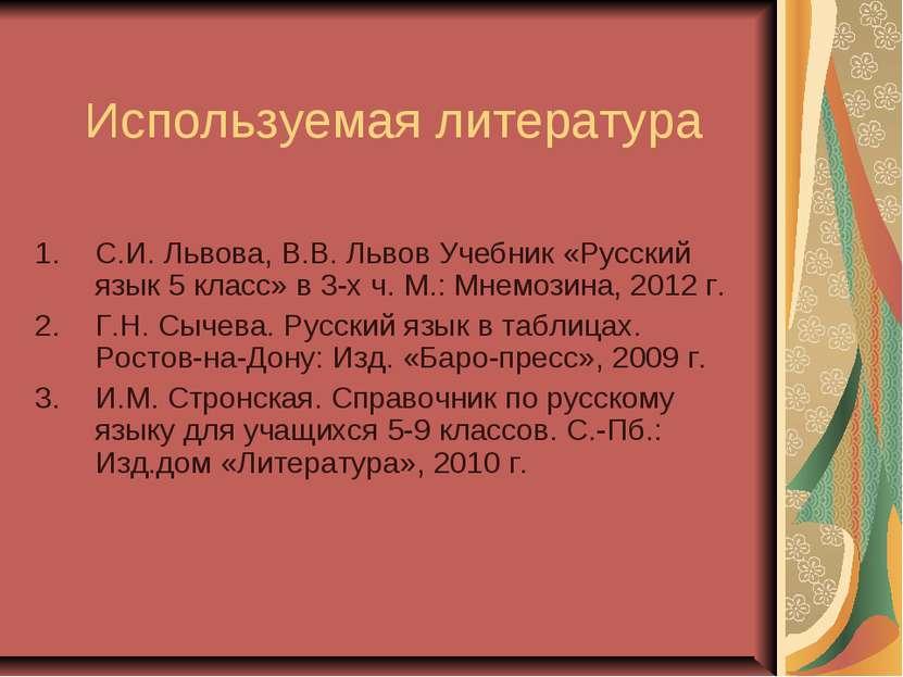 Используемая литература С.И. Львова, В.В. Львов Учебник «Русский язык 5 класс...