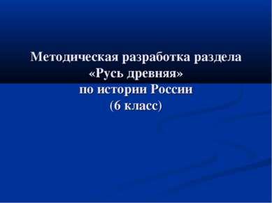 Методическая разработка раздела «Русь древняя» по истории России (6 класс) Ра...