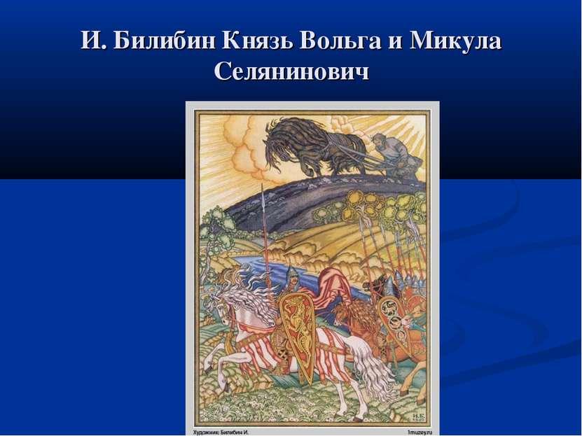 И. Билибин Князь Вольга и Микула Селянинович