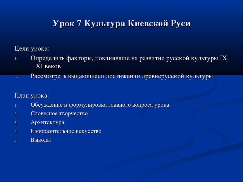 Урок 7 Культура Киевской Руси Цели урока: Определить факторы, повлиявшие на р...