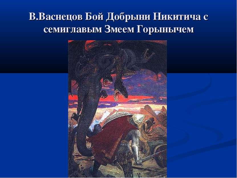 В.Васнецов Бой Добрыни Никитича с семиглавым Змеем Горынычем