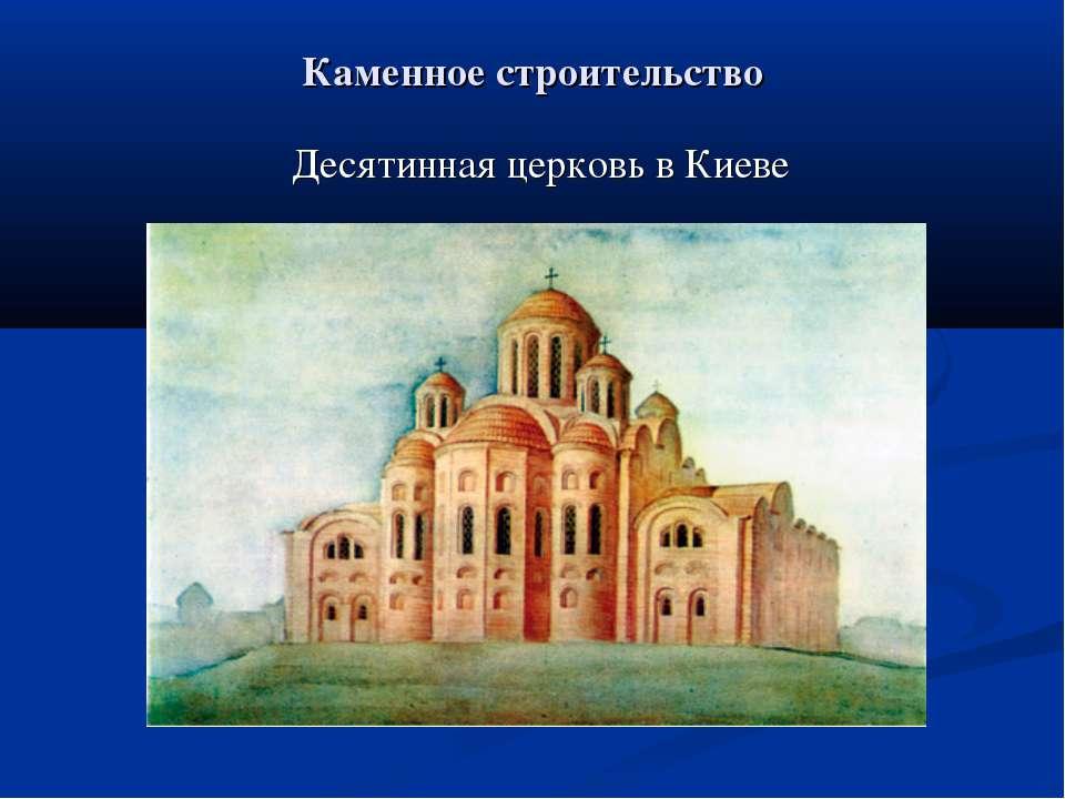 Каменное строительство Десятинная церковь в Киеве