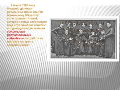 8 марта 1865 года Мендель доложил результаты своих опытов брюннскому Обществу...