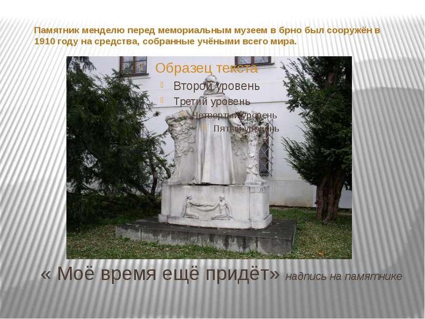 « Моё время ещё придёт» надпись на памятнике Памятник менделю перед мемориаль...
