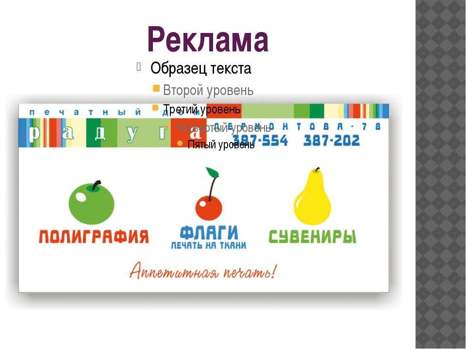 Реклама