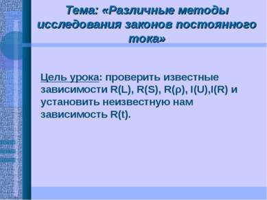 Тема: «Различные методы исследования законов постоянного тока» Цель урока: пр...