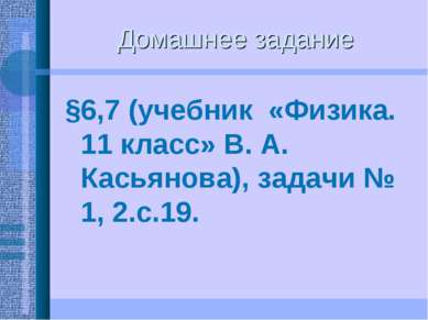 Домашнее задание §6,7 (учебник «Физика. 11 класс» В. А. Касьянова), задачи № ...