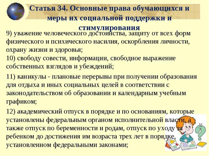 Статья 34. Основные права обучающихся и меры их социальной поддержки и стимул...