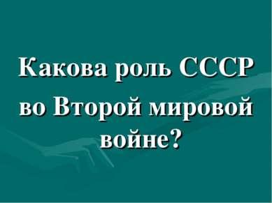 Какова роль СССР во Второй мировой войне?
