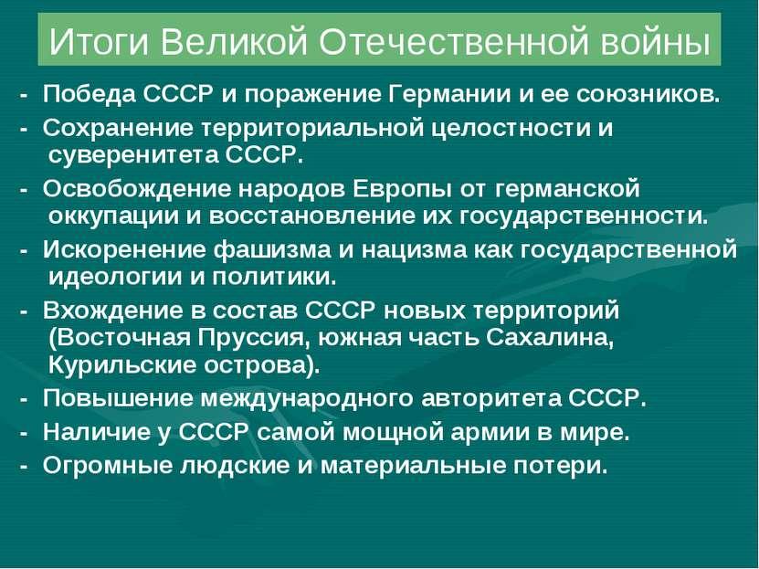 Итоги Великой Отечественной войны - Победа СССР и поражение Германии и ее сою...