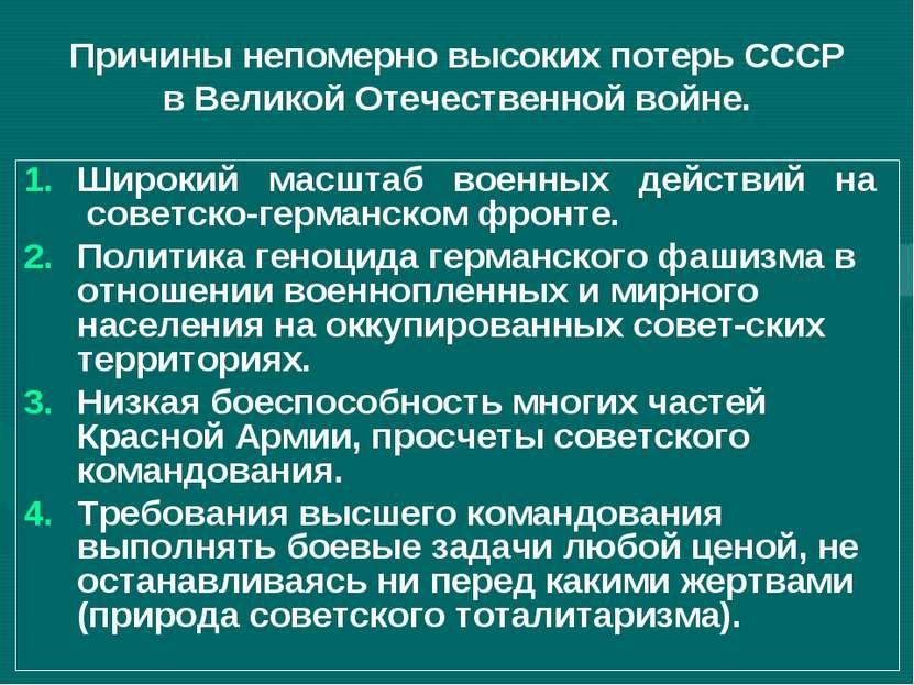 Причины непомерно высоких потерь СССР в Великой Отечественной войне. Широкий ...