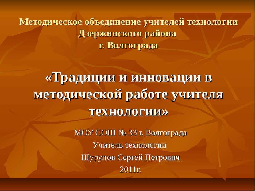 Методическое объединение учителей технологии Дзержинского района г. Волгоград...