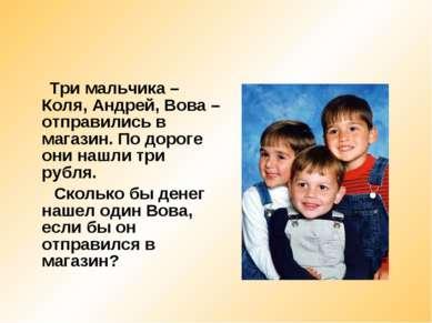 Три мальчика – Коля, Андрей, Вова – отправились в магазин. По дороге они нашл...