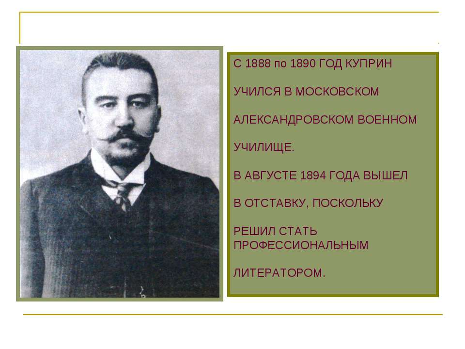 С 1888 по 1890 ГОД КУПРИН УЧИЛСЯ В МОСКОВСКОМ АЛЕКСАНДРОВСКОМ ВОЕННОМ УЧИЛИЩЕ...