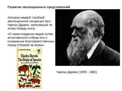 Развитие эволюционных представлений Автором первой стройной эволюционной конц...