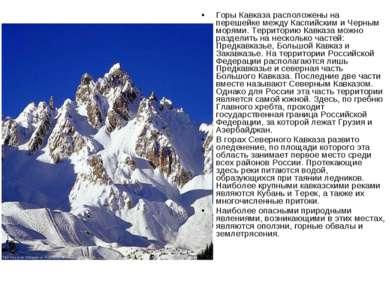 Горы Кавказа расположены на перешейке между Каспийским и Черным морями. Терри...