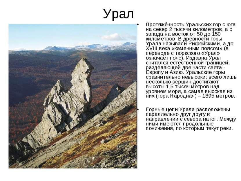 Урал Протяжённость Уральских гор с юга на север 2 тысячи километров, а с запа...