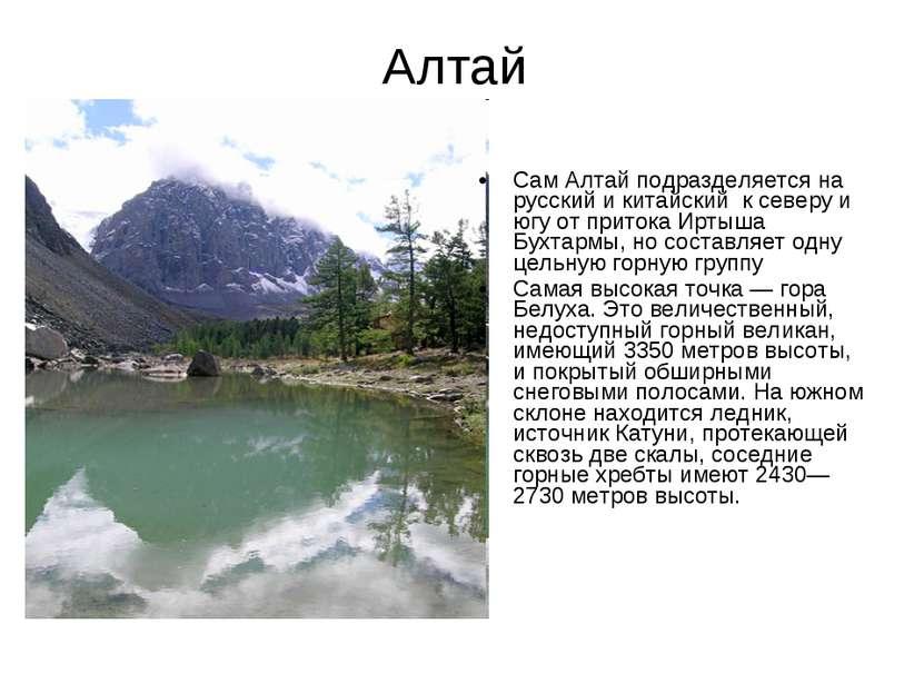 Алтай Сам Алтай подразделяется на русский и китайский к северу и югу от прито...