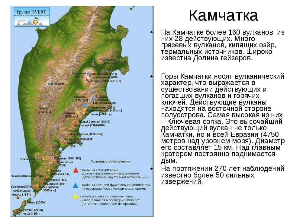Камчатка На Камчатке более 160 вулканов, из них 28 действующих. Много грязевы...