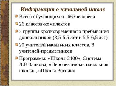 Информация о начальной школе Всего обучающихся –663человека 26 классов-компле...