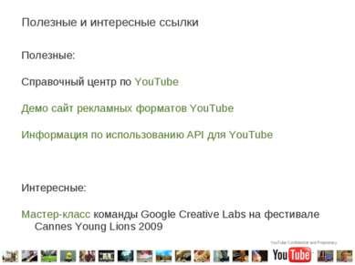 Полезные и интересные ссылки Полезные: Справочный центр по YouTube Демо сайт ...