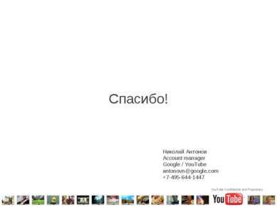 Спасибо! Николай Антонов Account manager Google / YouTube antonovn@google.com...