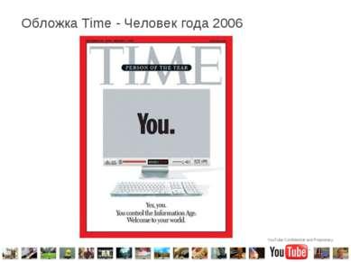 Обложка Time - Человек года 2006 YouTube Confidential and Proprietary