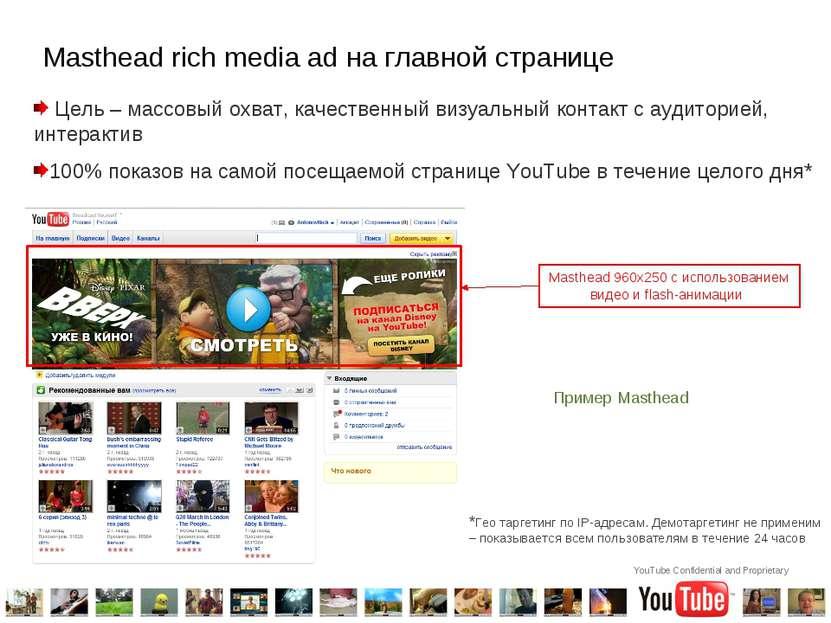 Masthead rich media ad на главной странице Цель – массовый охват, качественны...