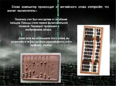 Слово компьютер происходит от английского слова computer, что значит «вычисли...