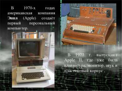 В 1970-х годах американская компания Эппл (Apple) создаёт первый персональный...