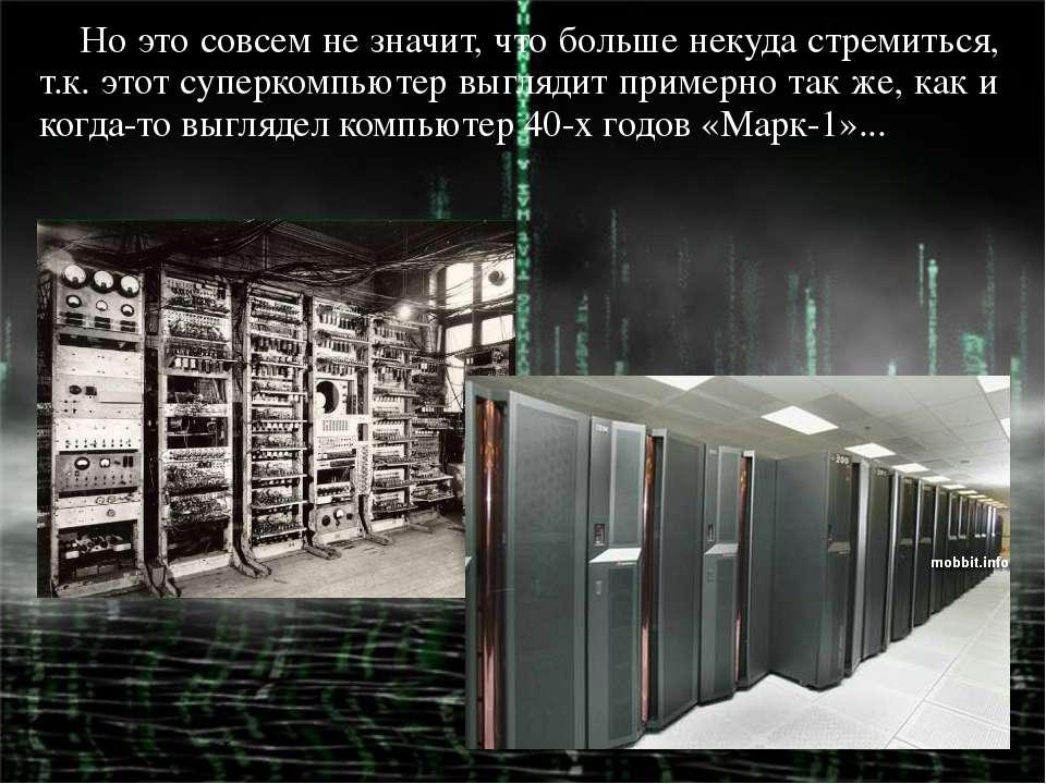 Но это совсем не значит, что больше некуда стремиться, т.к. этот суперкомпьют...