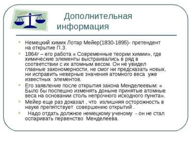 Дополнительная информация Немецкий химик Лотар Мейер(1830-1895)- претендент н...