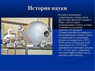 История науки Предшественниками современных учёных были философы Древней Грец...
