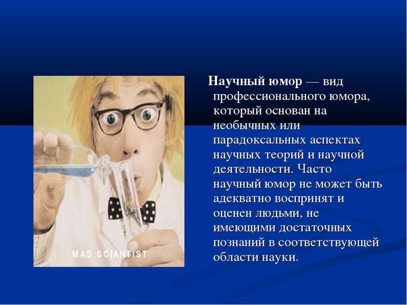 Научный юмор— вид профессиональногоюмора, который основан на необычных или ...